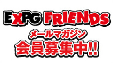 EXPG FRIENDS メールマガジン会員募集中!!